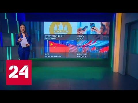 """Дайджест новостей. Кто будет курировать ПМЭФ и что """"задумали"""" США против Huawei - Россия 24"""