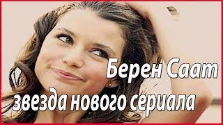 """Берен Саат в новом сериале """"За гранью ночей"""" [renewed] # звезды турецких сериалов"""