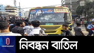 BREAKING।। সুপ্রভাত পরিবহনের নিবন্ধন বাতিল ।। Road accident