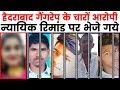 Hyderabad Doctor Rape & Murder Case:हैदराबाद रेप कांड के 4 आरोपियों को 14 दिन की ज्यूडिशियल कस्टडी