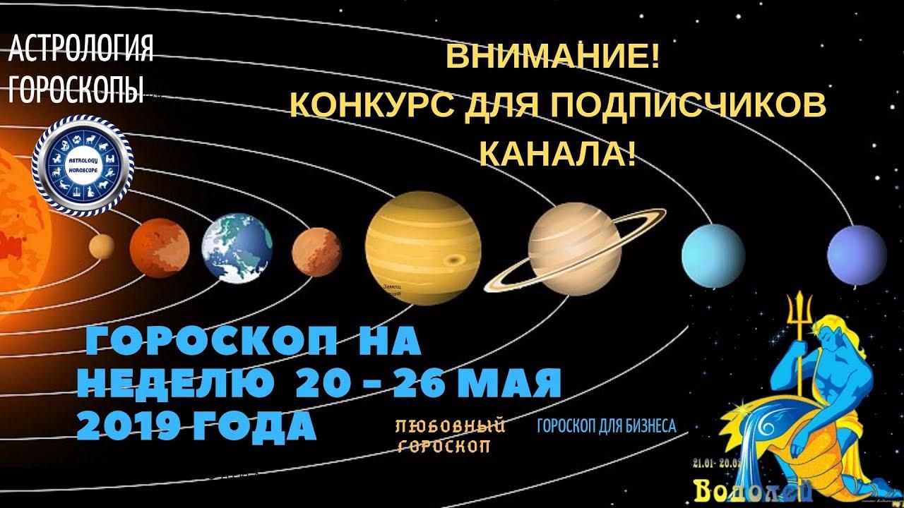 Водолей. Гороскоп на неделю с 20 по 26 мая 2019. Любовный гороскоп. Гороскоп для бизнеса.