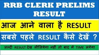 RRB Clerk Result Date || RRB Office assistant Result Date