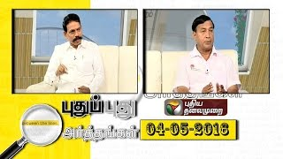 Pudhu Pudhu Arthangal 4th May 2016 – Puthiya Thalamurai TV