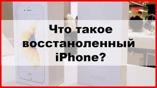 Что такое восстановленный iPhone? Как не попасть на развод при покупке?