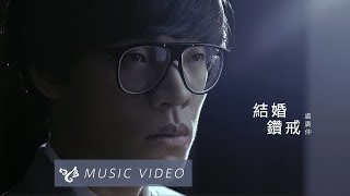 盧廣仲 Crowd Lu 【結婚鑽戒】Official Music Video