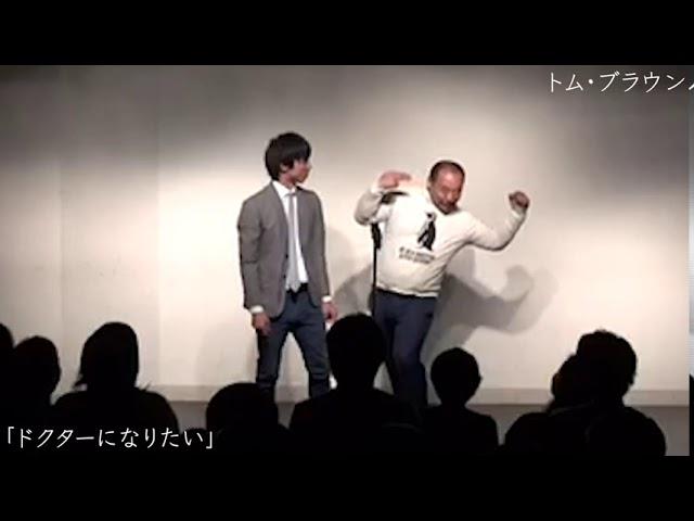 【トム・ブラウン】漫才「ドクターになりたい」2016.7.6(水)ケイダッシュステージシルバーライブより