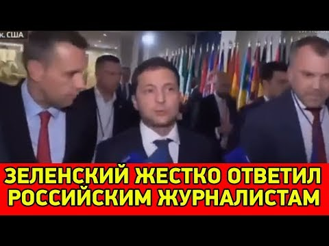 Зеленский Российским СМИ: Украина ни у кого ничего не просит! Сами можем кому-то помочь