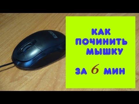 Как починить мышку от компьютера