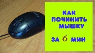 Как починить мышку за 6 минут