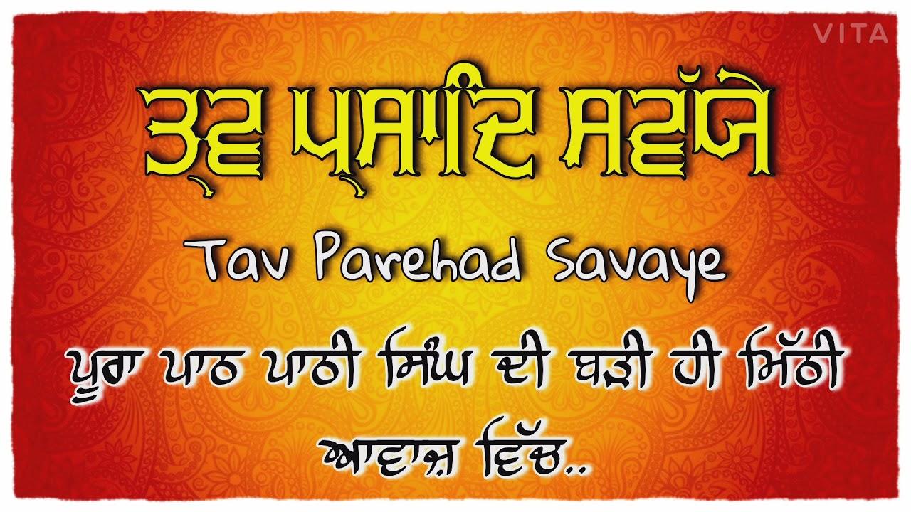 Sabad Kirtan Tav Parehad Savaye    ਸਬਦ ਕੀਰਤਨ ਤ੍ਰਵ ਪ੍ਰਸਾਦਿ ਸਵੱਯੇ    Gurbani Sabad Kirtan !! 2021