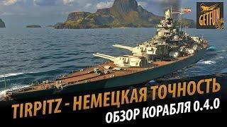 Линкор Tirpitz немецкая точность. Обзор корабля 0.4.0 World of Warships