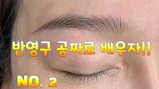 반영구 공짜로 배우기 2탄