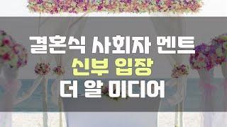 [더 알 미디어] 결혼식 사회자멘트 신부입장(이벤트진행…