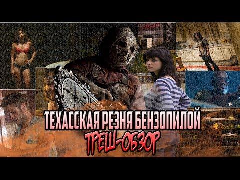 Техасская Резня Бензопилой 3D - Треш-Обзор.