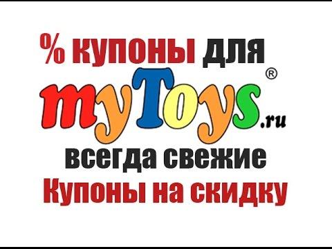 mytoys ru промокод на скидку
