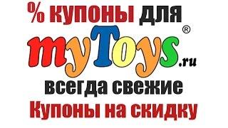 Купоны на скидку для магазина myToys.ru | Промокоды(Всегда свежие и действующие купоны для магазина myToys: http://lowcost2.ru/coupons.php., 2014-09-11T00:14:24.000Z)
