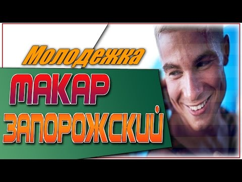 Молодежка Актер Макар Запорожский | #Молодежка