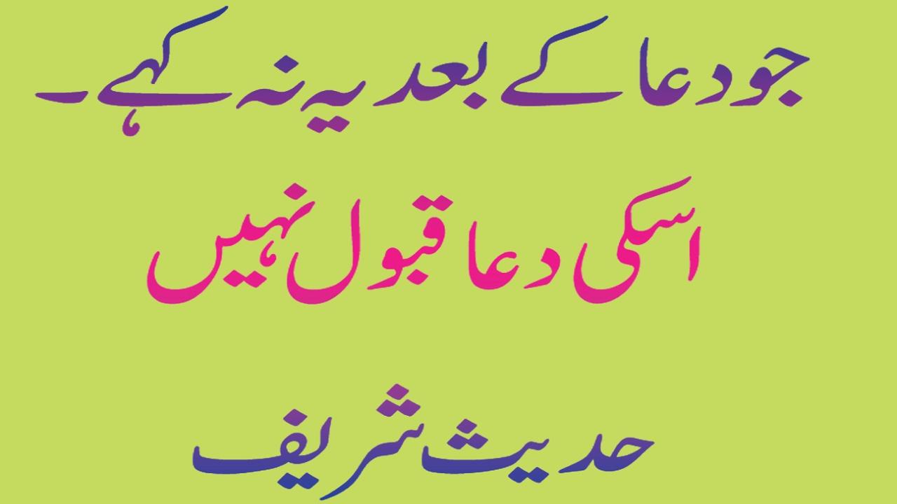 ameen summa ameen in urdu hindi - dua ke baad amin in hadees pak