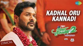 Kadhal Oru Kannadi | Lyrical | Charlie Chaplin 2 | Prabhu Deva | Nikki | Kiran Biju | Aswath Ajith
