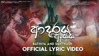 Adaraya Ayai - Official Lyric Video | Bathiya and Santhush