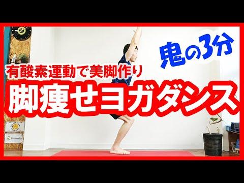 【脚痩せ筋トレヨガダンス】美脚作りに効果有り!脂肪燃焼を促す有酸素ダイエット♪