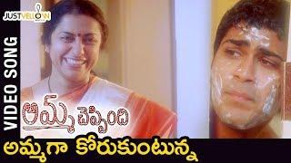 Amma Cheppindi Telugu Movie Songs | Amma Ga Korukuntunna Song | Sharwanand | Suhasini | Keeravani