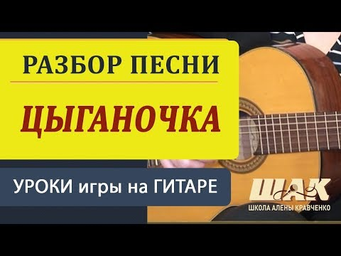 Учимся играть на гитаре с нуля видеоуроки цыганочка