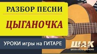 Романс ДВЕ ГИТАРЫ - Цыганочка на гитаре. Аккорды, бой, вступление. Как играть на гитаре.