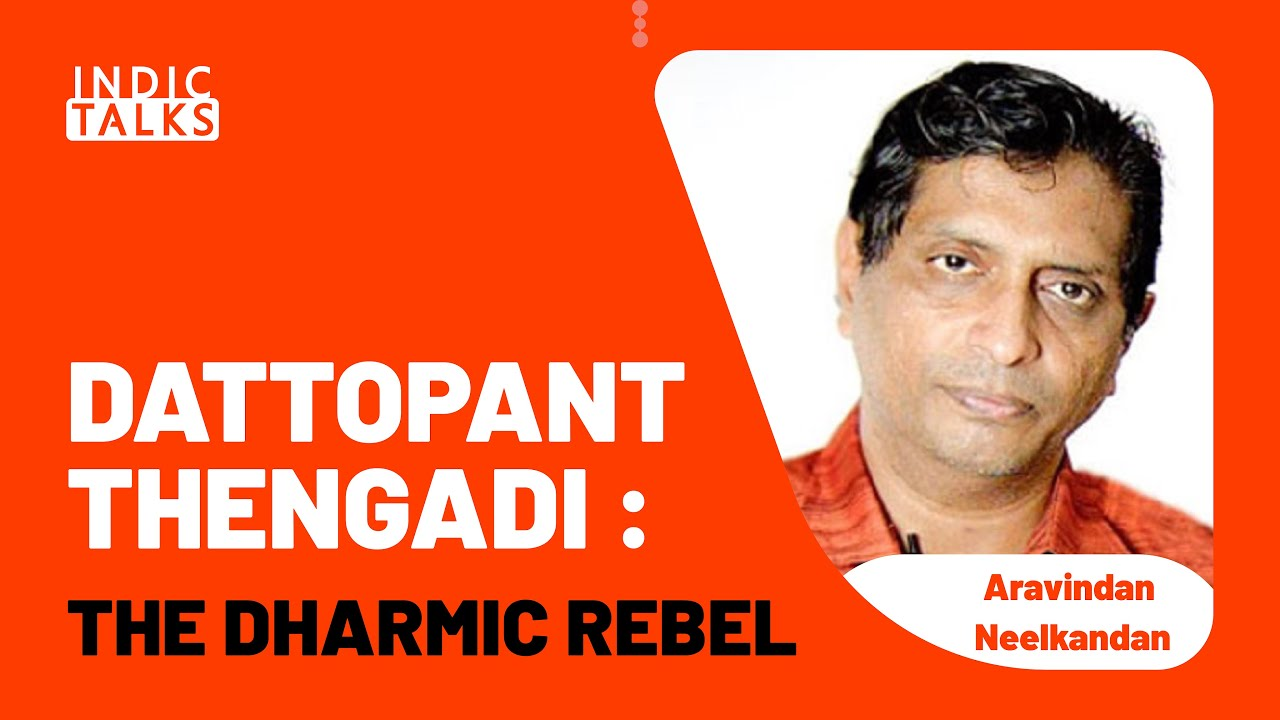 Dattopant Thengadi : The Dharmic Rebel  - Aravindan Neelkandan - #IndicTalks