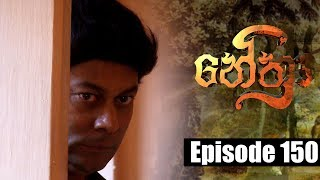 Nethra - නේත්‍රා Episode 150 | 17 - 10 - 2018 | SIYATHA TV Thumbnail