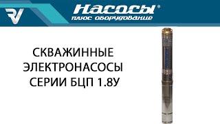 Скважинные электронасосы серии БЦП 1.8У*