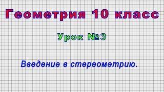 Геометрия 10 класс (Урок№3 - Введение в стереометрию.)