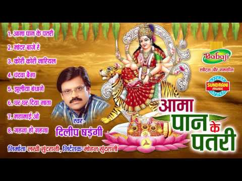 AMA PAN KE PATRI - Singer, Lyric & Music Dilip Shadangi - Chhattisgarhi Devi Jas Geet Collection
