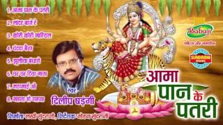 AMA PAN KE PATRI - Singer, Lyric & Music Dilip Shadangi - Chhattisgarhi Devi Jas Geet Collection
