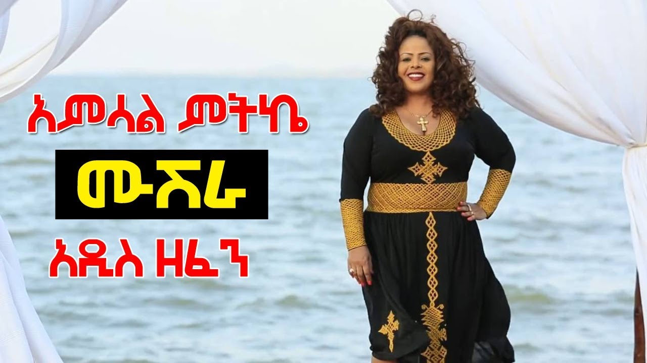 Ethiopian Music - Amsal mitike - አምሳል ምትኬ- አዲስ ዘፈን - ሙሽራ-New Ethiopian Music 2019  Official Music