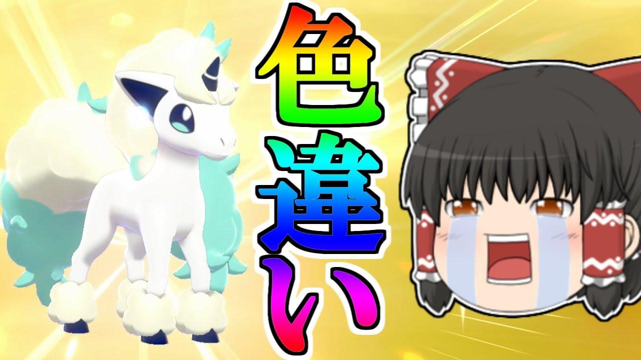 【ポケモン剣盾5】国際孵化で色違い簡単GET!?色ガラルポニータ!【ゆっくり実況】