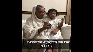 Prime Minister Sheikh Hasina Playing With Shakib Al Hasan's Daughter Alayna