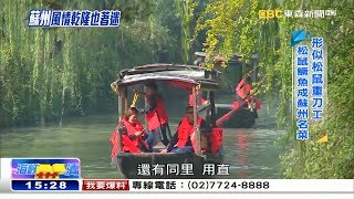 江南好風情 蘇州年吸引遊客1.2億人次《海峽拚經濟》