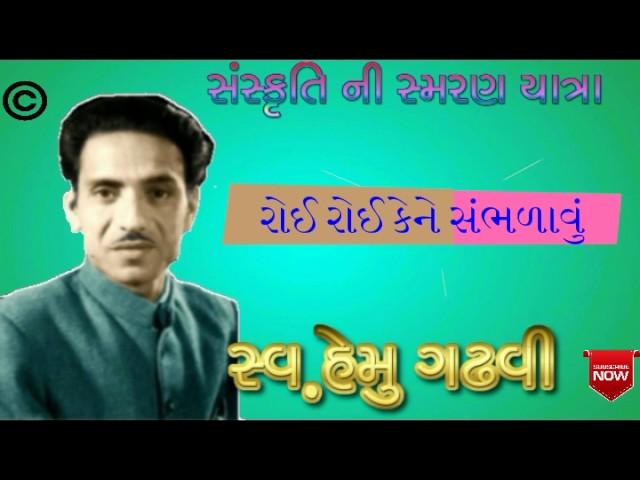 રોઈ રોઈ કેને સંભળાવું  હેમુ ગઢવી Roi Roi Kene Sambhlavu Hemu Gadhvi