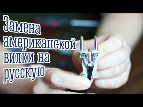 Замена американской вилки на русскую