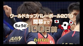 Volleyball Channel 2019年7月予告&6月オンエアー未公開映像!