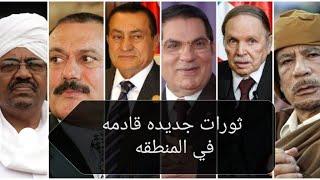 زوال عروش حكام العرب...! تغيرات جديده في المنطقه