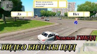 Видео Экзамен ГИБДД для начинающих и опытных водителей. Видео билеты ПДД №1