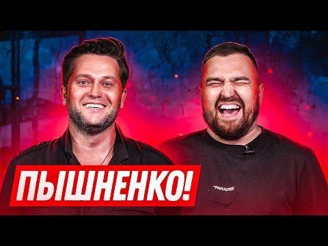 Интервью: Пышненко (Станция спортивная)