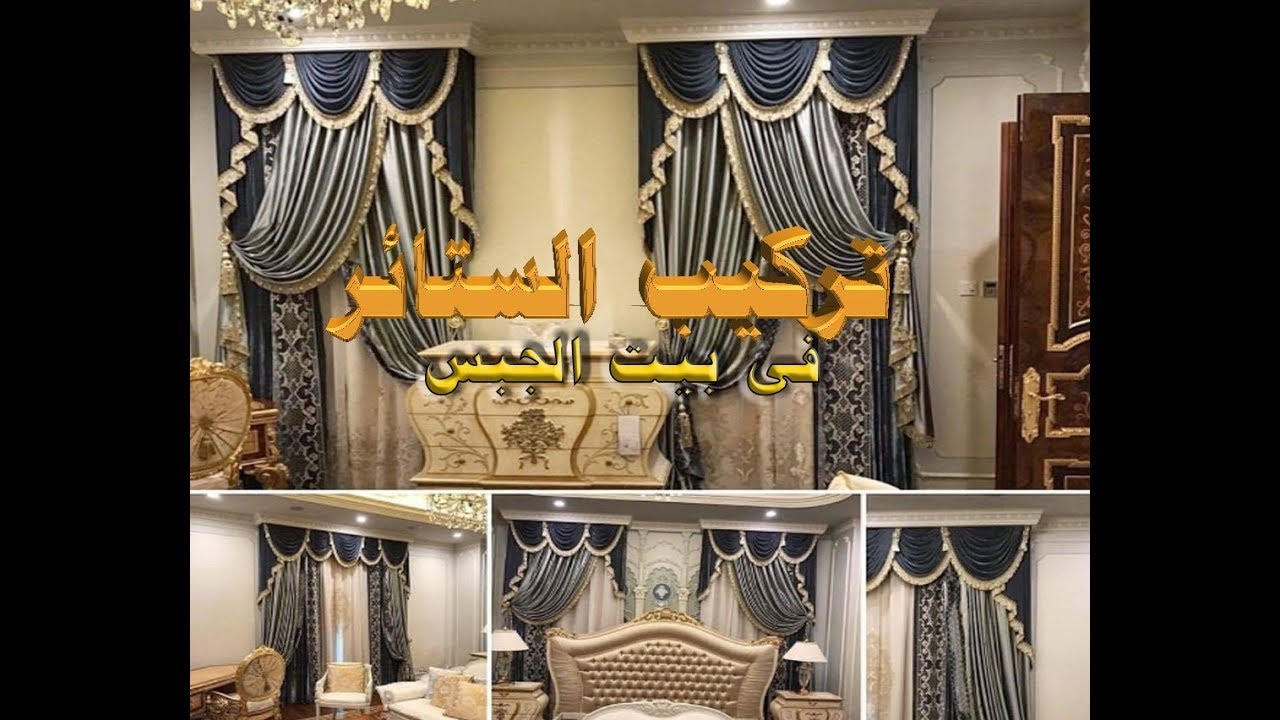 تركيب الستائر فى بيت الجبس Place The Curtains In The Plaster House Youtube