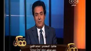 محمد الأمين يشكر خيري رمضان بعد انتقاله للنهار .. فيديو