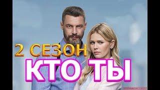 Кто ты 2 сезон 1 серия- Дата выхода, анонс, содержание