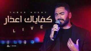 تامر حسني كفاياك اعذار لايف ٢٠٢٠ / Tamer Hosny - Kefaiak A'azar