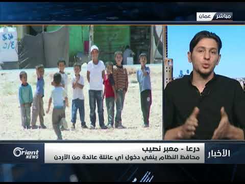أوضاع اللاجئين السوريين على الحدود الأردينة السورية بعد فتح معبر نصيب الحدودي  - 14:21-2018 / 8 / 16