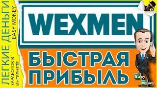 Легкие деньги быстрый заработок|Быстрый Заработок в Wexmen/Easy Money/Легкие Деньги